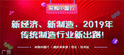 采購中國行 (搜好貨專場)河北·滄州站