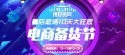 双十一你准备好了吗?在线大发时时彩—大发时时彩娱乐平台11.11电商备货节!